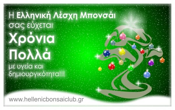 Καλές Γιορτές!!!