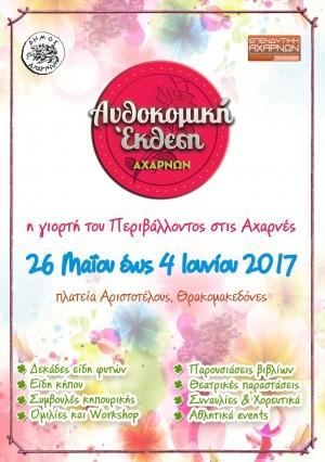 Ανθοκομική Έκθεση Αχαρνών 2017