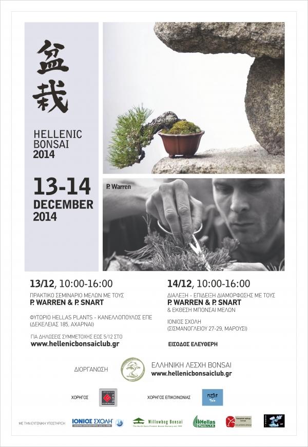 Hellenic Bonsai 2014