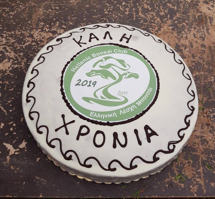 Κοπή πίτας Ελληνικής Λέσχης Μπονσάι – Ιανουάριος 2019