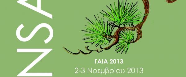 ΓΑΙΑ 2013 - 2o Σεμινάριο Ελληνικής Λέσχης Μπονσάι