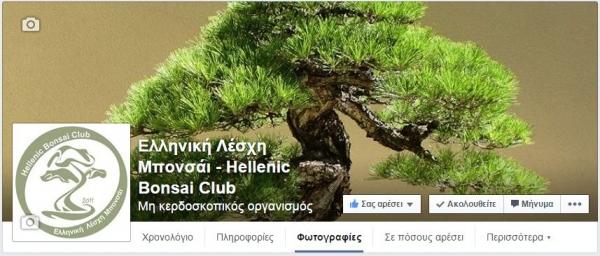 Η σελίδα μας στο Facebook....