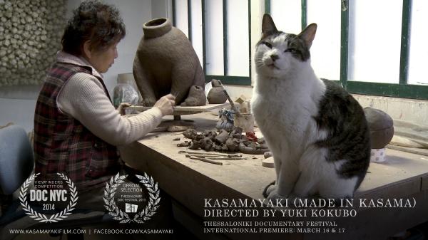 """""""Kasamayaki"""" (Μade in Kasama)"""