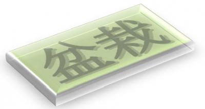 Ιαπωνικοί όροι σχετικά με τα μπονσάι