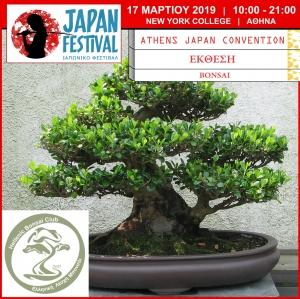 Japan Festival - 17 Μαρτίου 2019