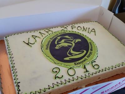Κοπή πρωτοχρονιάτικης πίτας 2016